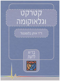 "The Hebrew book ""Glaucoma and Cataract""; authored by Prof. Eytan Blumenthal"